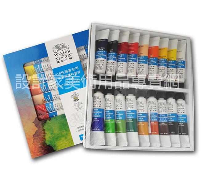 温莎牛顿 水彩画颜料 18色